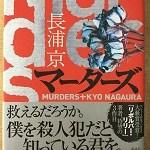 【ブックレビュー】マーダーズ(著:長浦 京)