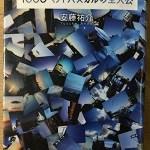 【ブックレビュー】1000ヘクトパスカルの主人公(著:安藤祐介)