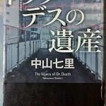 【ブックレビュー】ドクター・デスの遺産(著:中山七里)