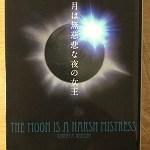 【ブックレビュー】月は無慈悲な夜の女王(ロバート A ハインライン)