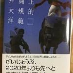 【ブックレビュー】公正的戦闘規範(藤井太洋)