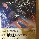 【ブックレビュー】放課後地球防衛軍2 ゴースト・コンタクト(著:笹本祐一)