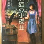 【ブックレビュー】黒猫の小夜曲(著:知念 実希人)