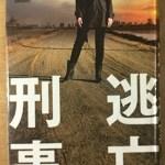 【ブックレビュー】逃亡刑事(著:中山七里)