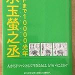 【ブックレビュー】SFまで10000光年(著:水玉 螢之丞)