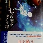 【ブックレビュー】七つの海を照らす星(著:七河迦南)