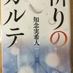 【ブックレビュー】祈りのカルテ(著:知念実希人)