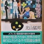 【ブックレビュー】少年検閲官(著:北山猛邦)