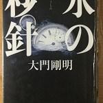 【ブックレビュー】氷の秒針(著:大門剛明)