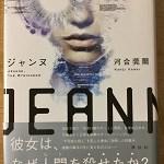【ブックレビュー】ジャンヌ(著:河合莞爾)