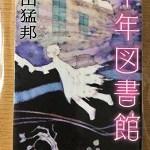 【ブックレビュー】千年図書館(著:北山猛邦)