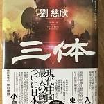 【ブックレビュー】三体(著:劉慈欣)