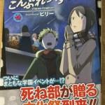 漫画『シネマこんぷれっくす!』4巻の感想!小津ちゃんが可愛い巻