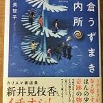 【ブックレビュー】鎌倉うずまき案内所(著:青山 美智子)