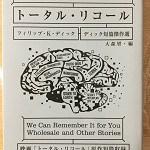 【ブックレビュー】トータル・リコール ディック短篇傑作選(著:フィリップ・K・ディック)