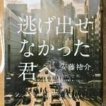 【ブックレビュー】逃げ出せなかった君へ(著:安藤 祐介)