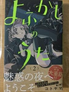 コトヤマ氏の『よふかしのうた』2巻の感想。新たに大人の女性キャラ登場でどう変化する?