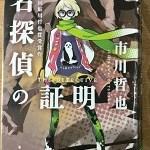【ブックレビュー】名探偵の証明(著:市川 哲也)