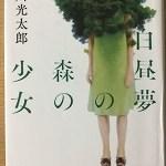 【ブックレビュー】白昼夢の森の少女(著:恒川光太郎)