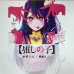 『推しの子』1巻感想!赤坂アカ&横槍メンゴの強力タッグで描くサスペンス!
