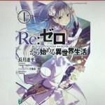 【ブックレビュー】Re:ゼロから始める異世界生活 1~3(著:長月 達平)