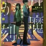 【ブックレビュー】逢魔が刻 腕貫探偵リブート(著:西澤保彦)