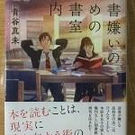 【ブックレビュー】読書嫌いのための図書室案内(著:青谷真未)