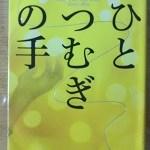 【ブックレビュー】ひとつむぎの手(著:知念実希人)