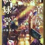 【ブックレビュー】骨董屋・眼球堂(著:小林栗奈)