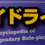 【ゲームコラム】#003:ファミコンには 早すぎたRPG ハイドライド