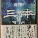 【ブックレビュー】三体Ⅱ 黒暗森林 下(著:劉慈欣)
