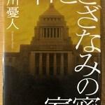 【ブックレビュー】神とさざなみの密室(市川憂人)