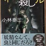 【ブックレビュー】ティンカー・ベル殺し(著:小林泰三)