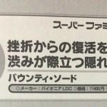 【ゲームコラム】#014:『バウンティ・ソード』主人公がおっさんでヒロインが幼女!