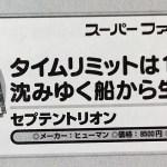 【ゲームコラム】#013:『セプテントリオン』断末魔が未だ耳に残る名作アクションADV