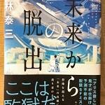 【ブックレビュー】未来からの脱出(著:小林泰三)