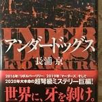 【ブックレビュー】アンダードッグス(著:長浦京)