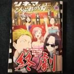 『シネマこんぷれっくす!』6巻の感想。最後まで勢いのあるテンポ良いかけあい。そして黒澤さん可愛いよ!