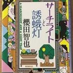 【ブックレビュー】サーチライトと誘蛾灯(著:櫻田 智也)