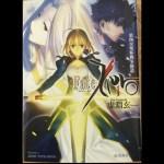 【ブックレビュー】Fate/Zero(1) 第四次聖杯戦争秘話(著:虚淵玄)