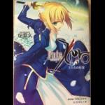 【ブックレビュー】Fate/Zero(3) 第四次聖杯戦争秘話(著:虚淵玄)