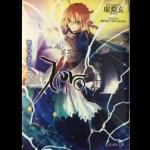 【ブックレビュー】Fate/Zero(4) 第四次聖杯戦争秘話(著:虚淵玄)