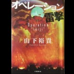 【ブックレビュー】オペレーション雷撃(著:山下裕貴)
