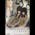 【ブックレビュー】忘れえぬ魔女の物語2(著:宇佐楢春)