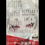 【ブックレビュー】ALTDEUS:Beyond Chronos Decoding the Erudite(著:小山恭平、柏倉晴樹、カミツキレイニー、高島雄哉)