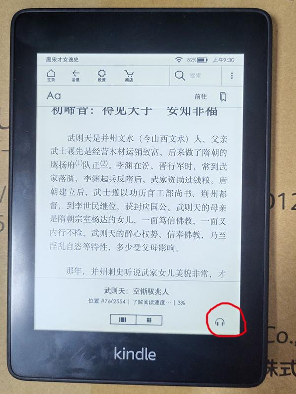 上鋐書庫-快訊-Amazon kindle電子書閱讀器可以中文朗讀了