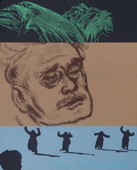 Revolt on the Clyde (Hugh McDiarmid) 1966-70 by R.B. Kitaj 1932-2007