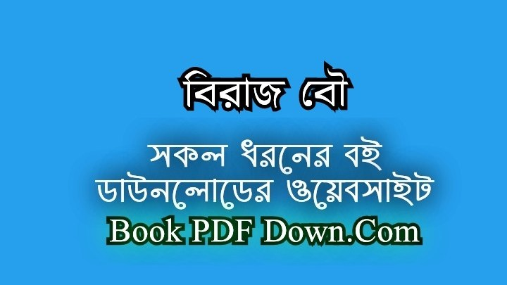 Biraj Bou PDF Download by Sarat Chandra Chattopadhyay