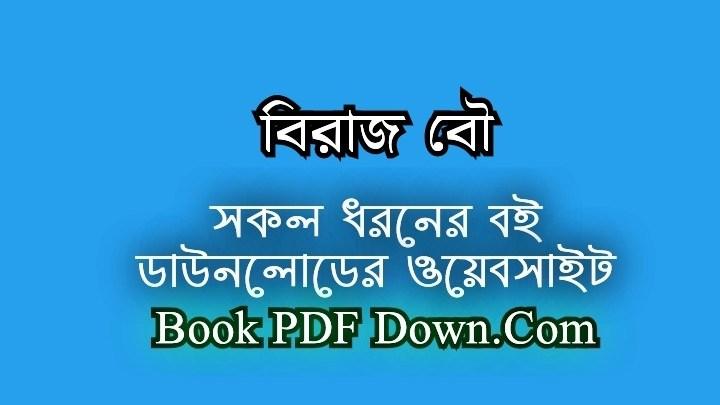 Biraj Bou PDF Download by Sarat Chandra Chattopadhyay