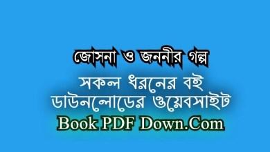 Jochna O Jananir Golpo PDF Download Free by Humayun Ahmed